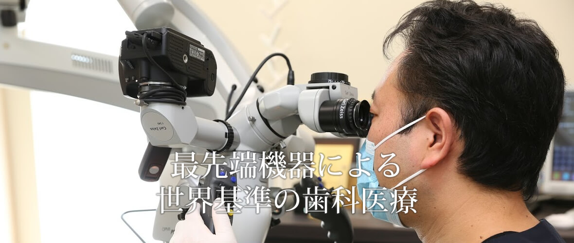最先端機器による世界基準の歯科医療