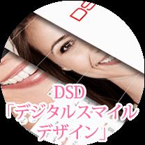 DSD「デジタルスマイルデザイン」