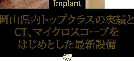 Implant 岡山県内トップクラスの実績とCT、マイクロスコープをはじめとした最新設備