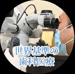 世界基準の歯科医療