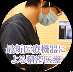最新医療機器による精密医療